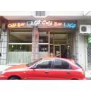 Café Bar Lago